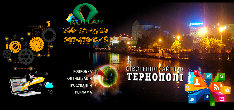 Створення сайтів Тернопіль