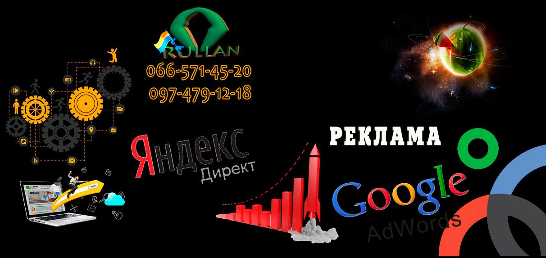 Реклама Google Yandex