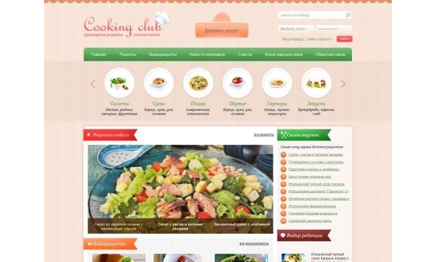 Красивий шаблон Cooking Club для DLE