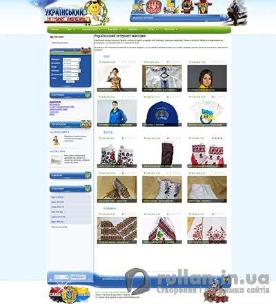 Шаблон dle для українського сайту